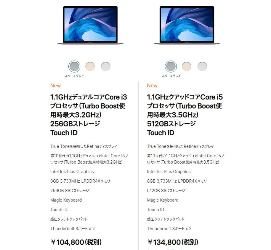 MacBookAirの価格
