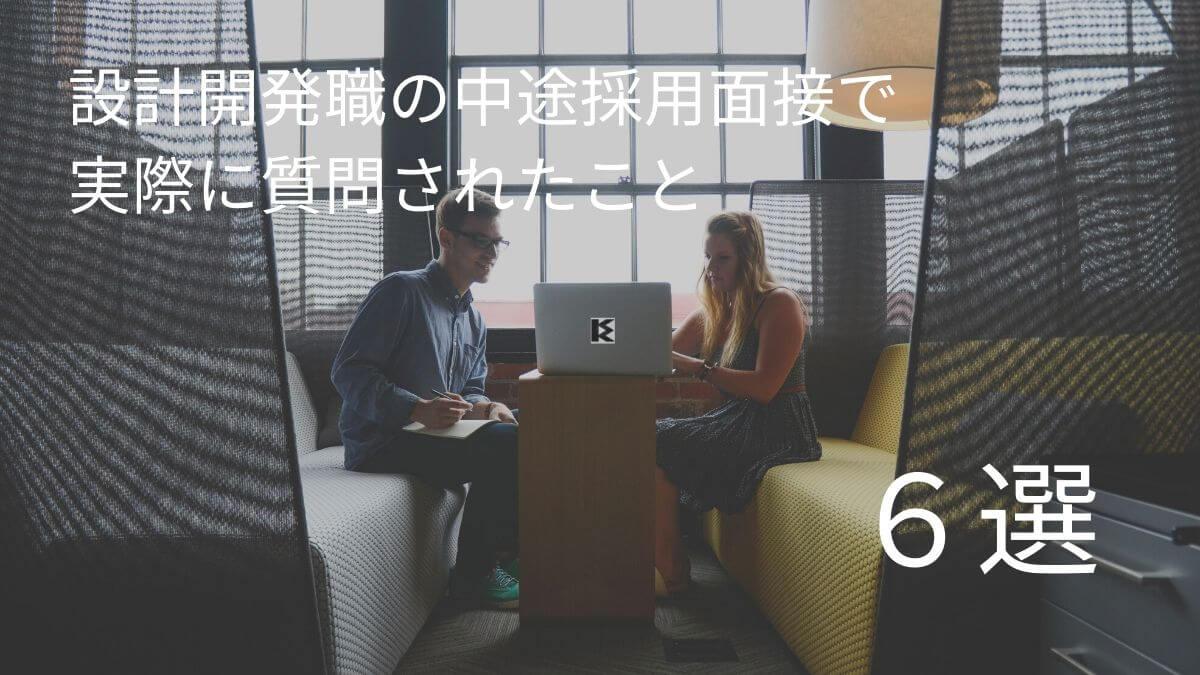 設計開発職の中途採用面接で実際にあった質問6選