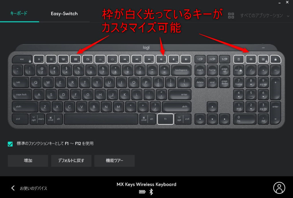 MX Keysのキーのカスタマイズ画面