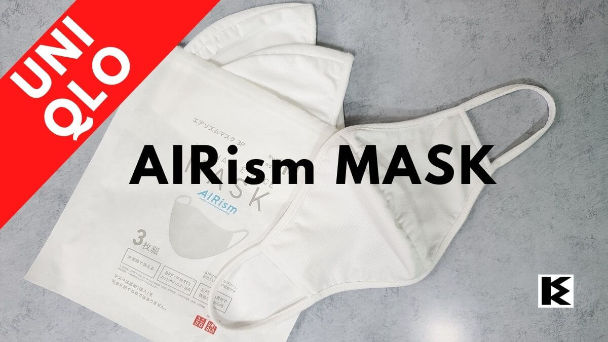 エアリズムマスクのレビュー