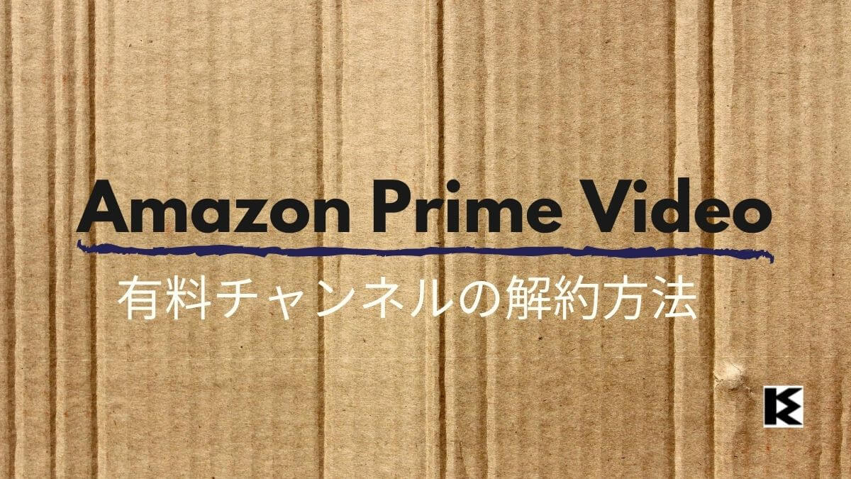Amazonプライムビデオの解約方法